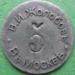 Жолобовъ В.И. въ Москвъ Пассажъ марка на дрова 5