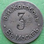 Жолобовъ В.И. въ Москвъ Пассажъ марка на дрова 3