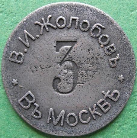 ZHolobov-VI-v-Moskvke-3-1