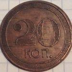 Зикеевъ А.Н. Калуга 20 коп.