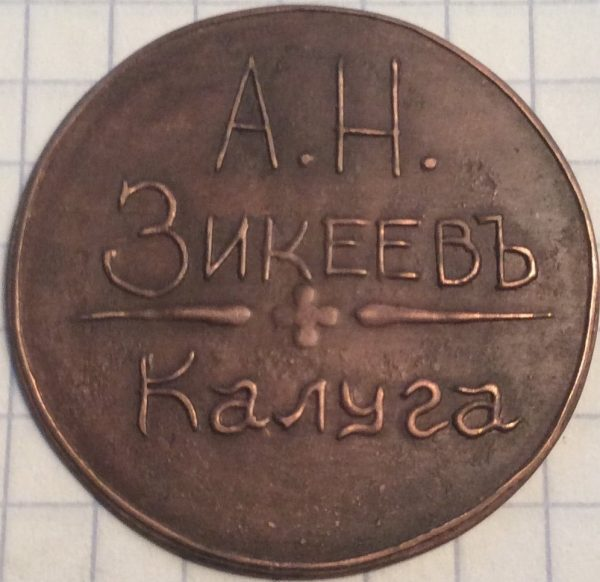 Zikeev-20-k-F-2
