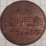 Зикеевъ А.Н. Калуга 50 коп.