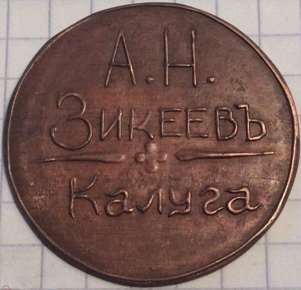 Zikeev-50-k-F-2