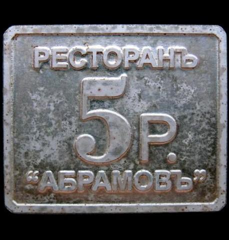 Abramov-restoran-f-5r-1