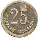 Датскiе павильоны 25 к. (датские павильоны)