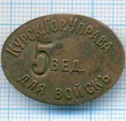 Kursk-dlya-voysk-5v-f-1