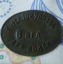 Kursk-dlya-voysk-6v-f-1