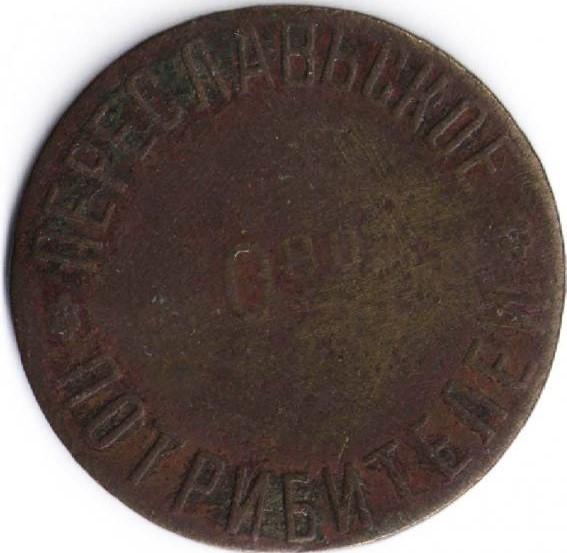 Pereslavskoe-obshh-10-1