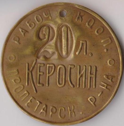 Rab-koop-prol-r-kerosin-20l-1
