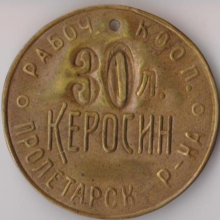 Rab-koop-prol-r-kerosin-30l-1