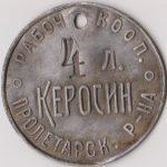 Пролетарск. р-на рабоч кооп. керосин 4 л. (Пролетарского района рабочий кооператив)