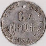 Пролетарск. р-на рабоч кооп. керосин 6 л. (Пролетарского района рабочий кооператив)