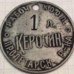Пролетарск. р-на рабоч кооп. керосин 1 л. (Пролетарского района рабочий кооператив)