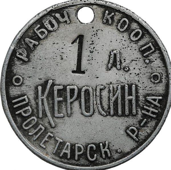 Rab-koop-prol-r-kerosin-f-1l-1