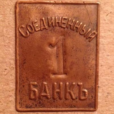 Soedinennyy-bank-f-1