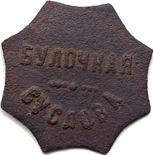 Suslov-bul-8-ug-2k-2