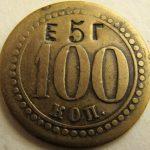 Е5Г 100 коп. (надчекан)