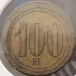 ЛЕ 100 1 руб.