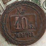 Марка 40 к. № IIТ