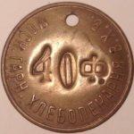 Моск. гарн. хлебопекарня В.Х.В. 20 ф.(Московская гарнизонная хлебопекарня 40 фунтов)