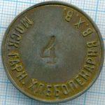 Моск. гарн. хлебопекарня В.Х.В. 4 (Московская гарнизонная хлебопекарня)