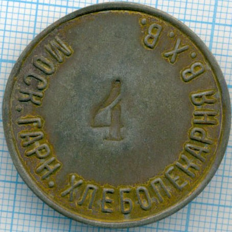 Mosk-garn-khlebopek-VKHV-4-1