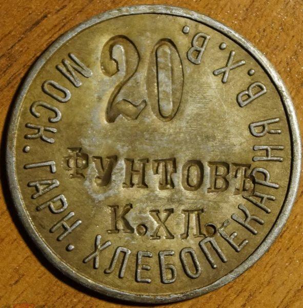Mosk-khleboper-f-20f-k-khl-1