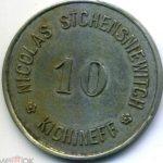Шеншиевич Николай Кишинев 10 (Stchensniewitch Nicolas kichineff)