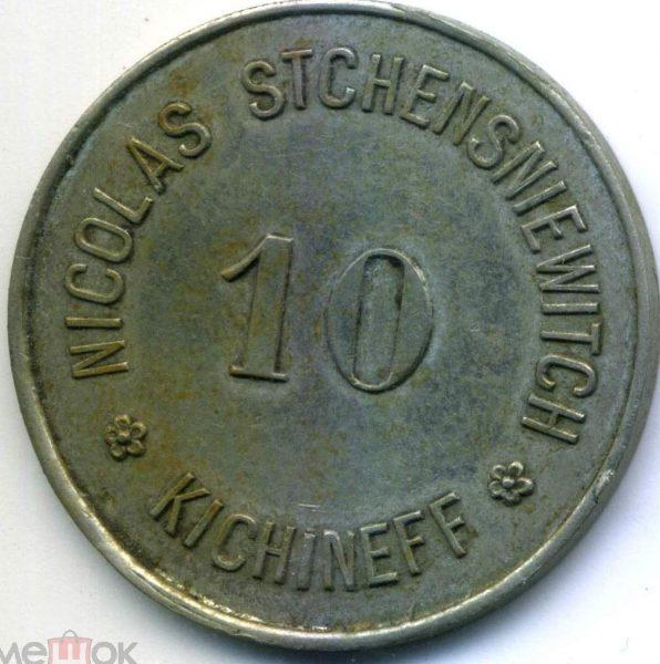 SHenshievich-Kishinev-10-1