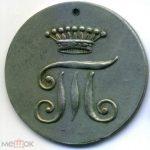 Т 10 к. (граф Толстой И.И., корона)